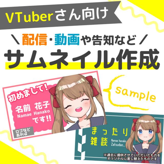 【Youtubeサムネイル作成】1~3日納品★