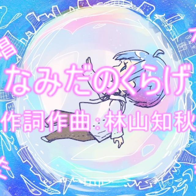 あなたの想いを歌にします 基本料金2000円!!オリジナル曲制作
