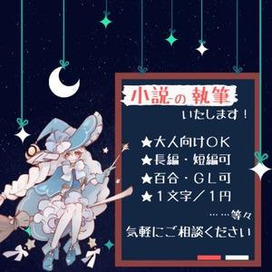 【実績100件↑・1文字1円】小説の執筆をいたします!