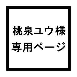 桃泉ユウ様 専用取引ページ
