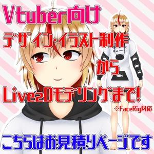 【Vtuber向け】イラスト制作からモデリングまで一貫制作します【Live2D】
