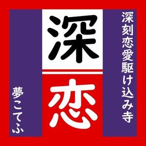 【こじらせ】深刻恋愛相談【駆け込み寺】