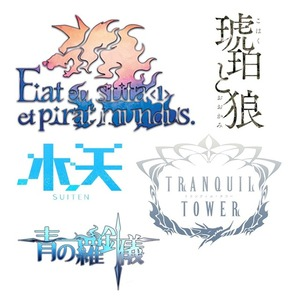 ロゴデザイン(タイトルロゴ・同人誌・名刺・Youtubeほか)