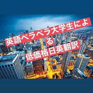 英日翻訳します。