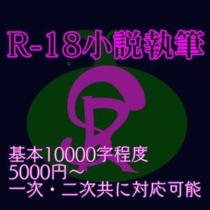 男性向けR-18小説執筆(オリジナル・二次創作)