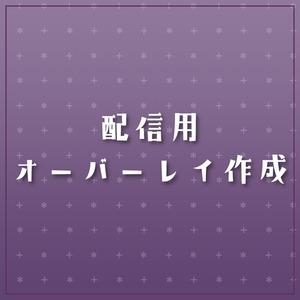 【配信用】オーバーレイデザイン