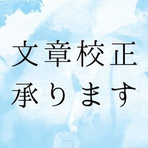 小説・シナリオ・漫画等の校正(簡易)