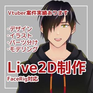【Vtuber】Live2D制作
