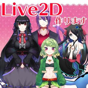 Live2Dモデル制作します!