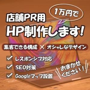 〈先着3名限定〉店舗PR用HP作ります!「集客できる構成×オシャレなデザイン」
