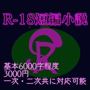 男性向けR-18短編小説執筆(オリジナル・二次創作)