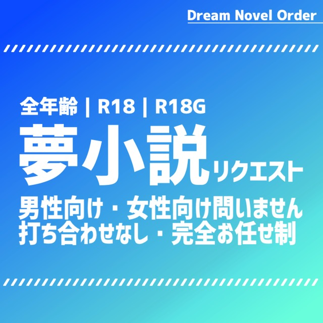 【R18可】夢小説のリクエストにお応えします
