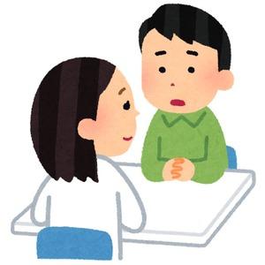【オンラインカウンセリング】悩み解決のお手伝いをさせください 〜支援サービス〜
