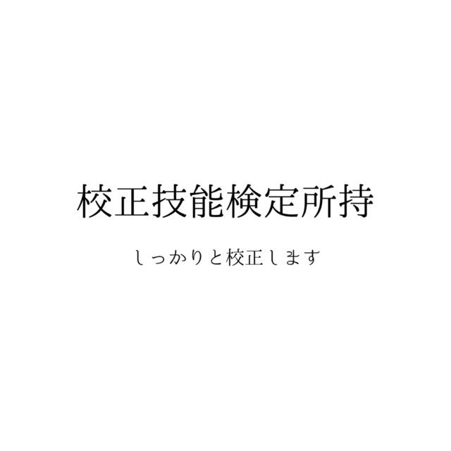 漫画・小説の校正