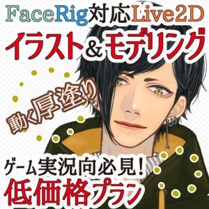 【FaceRig対応Live2D】製作承ります【モデリング込み】
