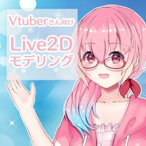 FaceRig用Live2Dモデル制作