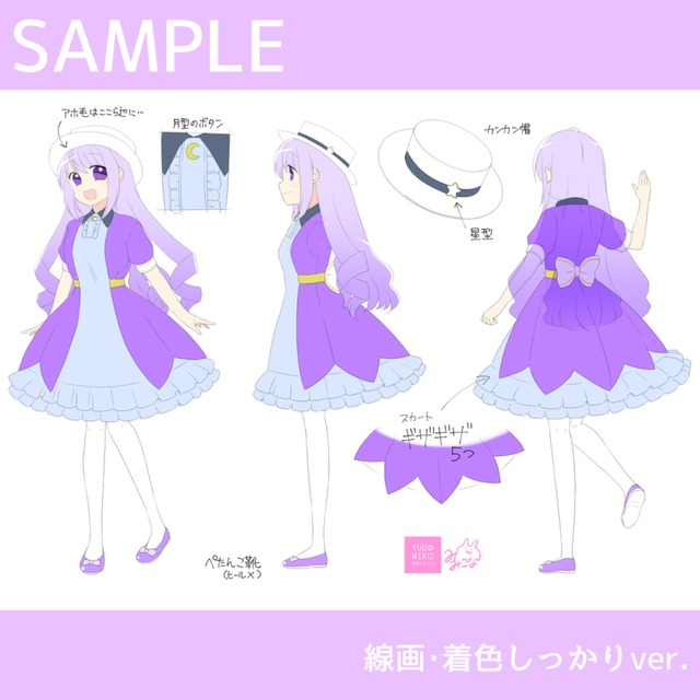 Vtuber・ゲームキャラクター等の衣装デザイン承ります