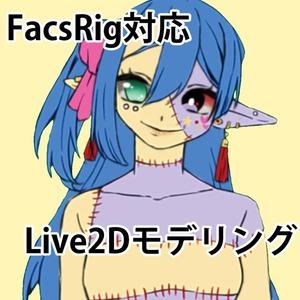 【FaceRig対応】Live2Dモデリングいたします。