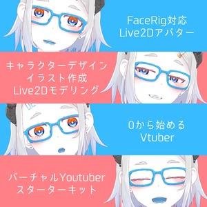 FaceRig対応Live2Dアバター