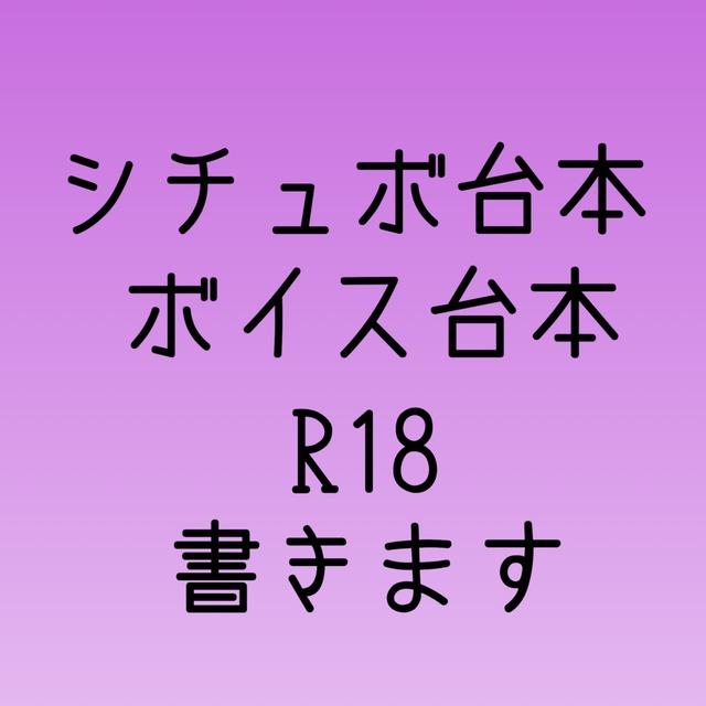 R18シチュボ、ボイスドラマ台本書きます