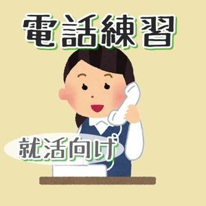 【就活中の方向け】面接の申し込み電話の練習相手をします
