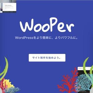 簡単にWPサイトを制作できる環境を提供。ドラッグ&ドロップでwixみたいに作成!