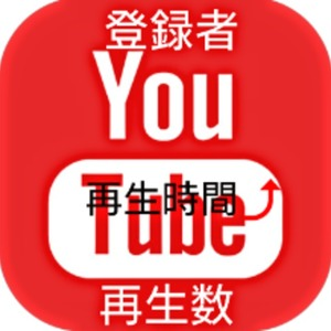 Youtube動画を拡散して合計再生時間を増加☆最短で収益化したい人へ☆