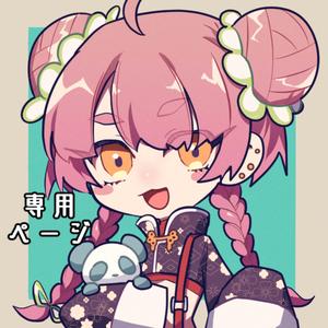 aimu様専用ページ