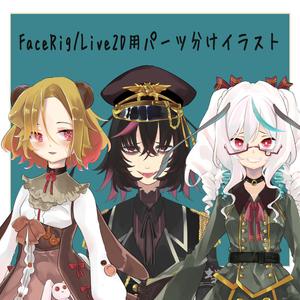 【パーツ分け】Live2D/FaceRig用イラスト【Vtuber】