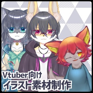 【Vtuber向けイラスト素材の制作】