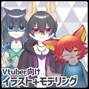 【Vtuber向けモデル制作(イラスト+モデリング)】