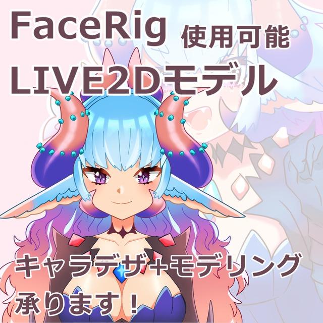 Live2Dモデル作成します。