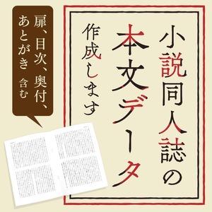 小説同人誌の本文印刷用データ作成