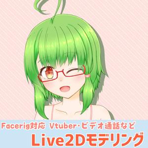 【Vtuber】Facerig向けLive2Dモデリング【ビデオ通話】