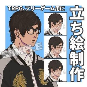 【TRPG・ゲームに!】キャラ立ち絵/表情差分