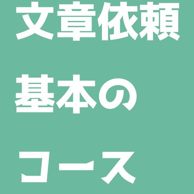 小説/音声依頼 基本コース