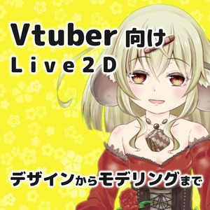 Vtuberのキャラデザ~Live2Dまで承ります!