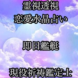 霊視透視 恋愛水晶占い(即日鑑定)