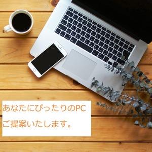 メーカーPC購入相談(5機種程度の提案)