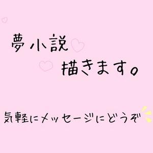 貴方だけの夢小説・小説・オリジナル小説お書きします!!