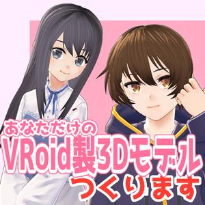【年内格安】VRoid製オリジナル3Dアバターつくります