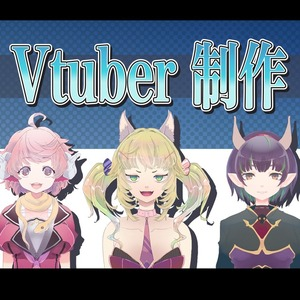 【Vtuberセット】オーダーメイドでキャラ作成~Live2Dまで制作!
