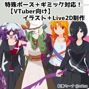 【Live2D+VTuber】他では真似出来ないギミック付きモデリング!