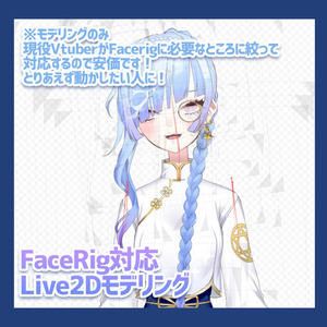 Vtuberに!FaceRig対応Live2Dモデリング