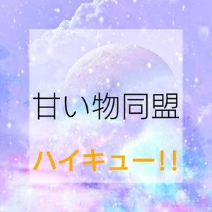 甘い物同盟 1章『ハイキュー!!』