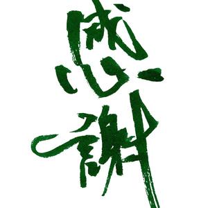 ご希望の文字を筆文字で手書きします