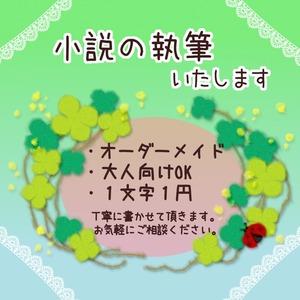 【オーダー小説】色々な恋愛を書かせて下さい。
