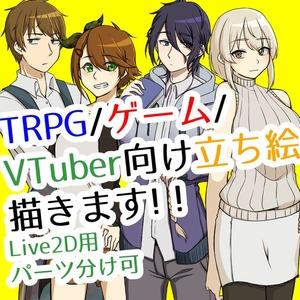 TRPG/ゲーム/Vtuber向け立ち絵