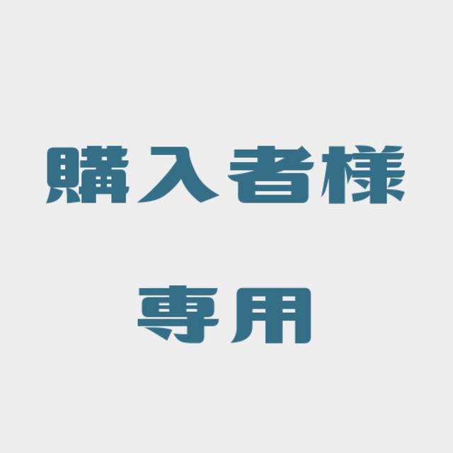 鶯埜餡 様 専用購入ページ