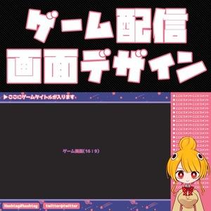 【配信画面】ゲーム配信用オーバーレイ デザイン作成